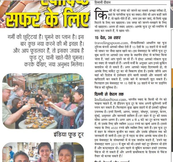 Amar-Ujala-India-Food-Tour-600x564